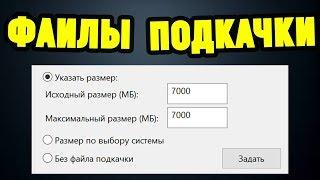 как увеличить размер файла подкачки виртуальной памяти в Windows