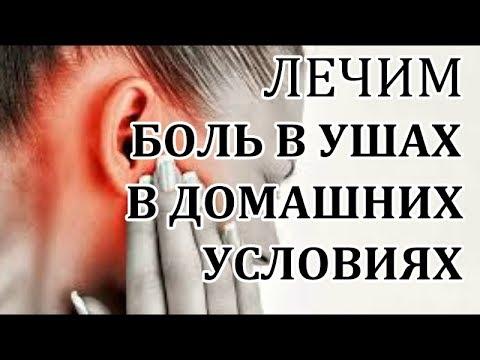 Как избавиться от боли в ушах в домашних условиях