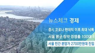 서울 민간 분양가 '평당 2700만 원'…4월 집계보다…