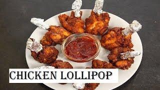 चिकन लोलीपोप बनाने का तरीका | Chicken Lollipop Recipe In Hindi | Chicken Lollipop Recipe