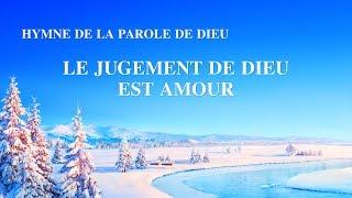 Chant chrétien en français « Le jugement de Dieu est amour » (avec paroles)