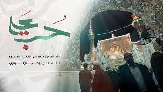 حُب علي | الحاج حسين سيب سرخي
