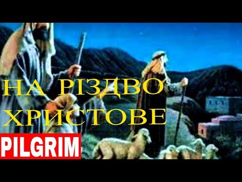 На Різдво Христове