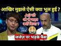 Jeli Kayi Tamin | Indian Idol 12 | Jeli को बाहर करने पर भड़के Fans | Jeli से क्या भूल हुई | Shocking