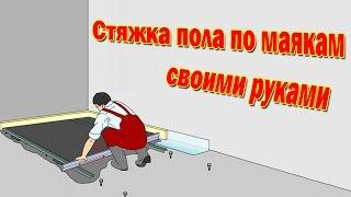 як зробити стяжку підлоги по маяках своїми руками відео в