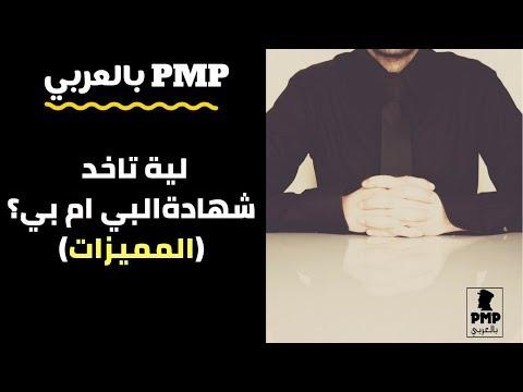 بي ام بي بالعربي   ليه تاخد شهادة ال PMP ؟ (المُميّزات)