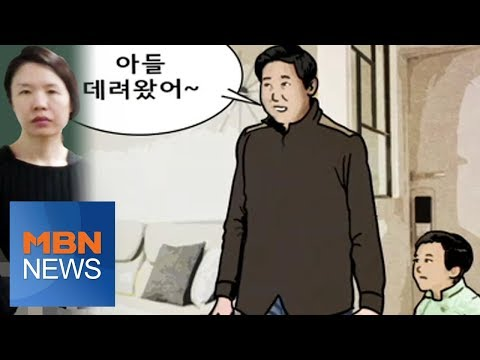 MBN 뉴스파이터-고유정, 전 남편 아들 '성' 바꿔 현 남편 아이인 척?