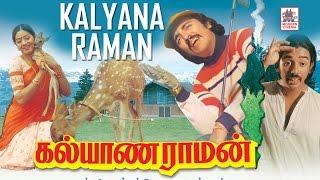 Kalyana Raman Full Movie