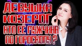 видео Совместимость женщины «Козерог» и мужчины «Скорпион»