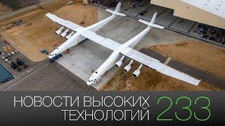 Новости высоких технологий #233: искусственный глаз и самолет Stratolaunch
