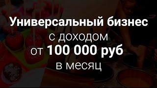 Реальная работа в  интернете с заработком  более 100 тыс руб в месяц