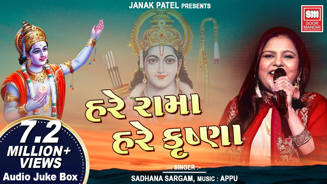 Hare Rama Hare Krishna {Dhun, Dhoon, Mantra} : Sadhna Sargam : Soor Mandir