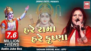 हरे रामा हरे कृष्णा 108 Time Dhun I Hare Rama Hare Krishna Dhoon I Sadhana Sargam I Soor Mandir
