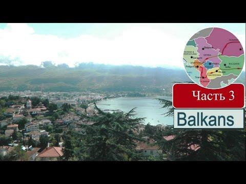 знакомства македония