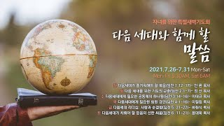 2021 07 29  자녀를 위한 특별새벽기도회_목요일