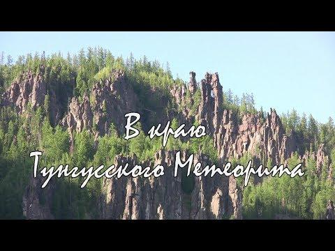 В краю Тунгусского метеорита