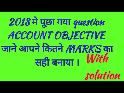 account objective question 2018 asked by bihar board  with explanation