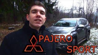 Mitsubishi Pajero Sport 2019 Тест-Драйв. Лучший рамный внедорожник.