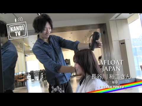 【KANBI】AFLOAT JAPAN 長谷川裕二さん インタビュー【関西美容専門学校】