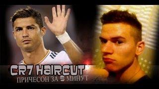 Причесон за 5 минут | Cristiano Ronaldo Hairstyle 2013