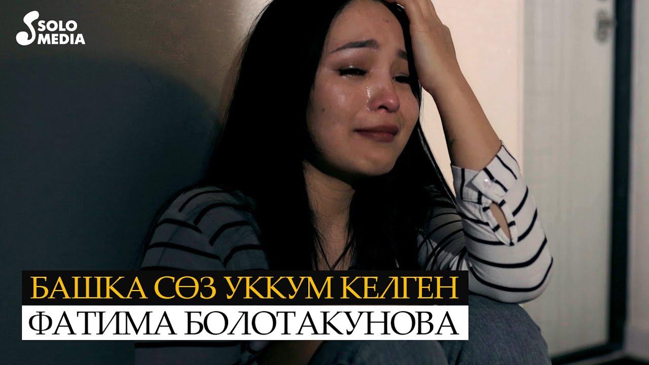Фатима Болотакунова - Башка соз уккум келген / Жаны клип 2020