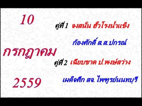 วิจารณ์มวยไทย 7 สี อาทิตย์ที่ 10 กรกฎาคม 2559 (คู่ที่ 1,2)