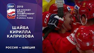 Четвертая шайба сборной России. Россия - Швеция. Чемпионат мира по хоккею 2019