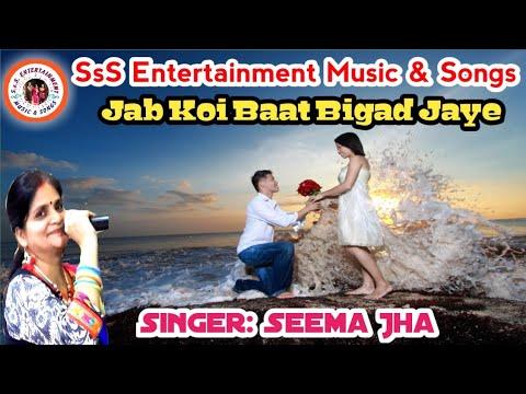 jab koi baat bigad jaye 90s song,Kumar Sanu Sadhna Sargam,rajeshroshan mahesh bhat,vinod khanna jurm