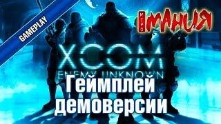 ▶ XCOM: Enemy Unknown - Геймплей демоверсии [PC, RUS]