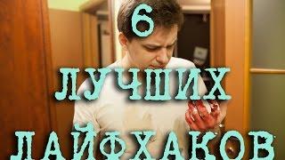 6 ЛУЧШИХ ЛАЙФХАКОВ В МИРЕ