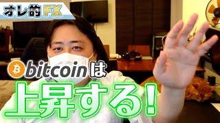 ビットコインは上昇する!米コインベースの株をトレードする!!