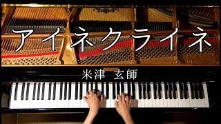 弾いてみた/アイネクライネ-米津玄師/ピアノ/CANACANA