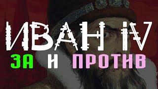 Роль Ивана IV Грозного в российской истории: реформы и их цена. ЕГЭ и ОГЭ по истории