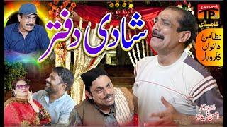 Shadi Daftar | Akram Nizami | TP Comedy