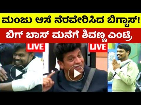 Download Hatric Hero Shivaraj Kumar in Biggboss House   Today Episode Kannada Biggboss S8 Second Innings