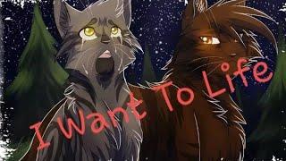 Коты - Воители. I Want To Life