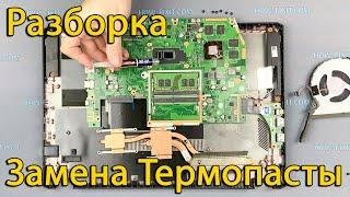 Как разобрать ноутбук Asus X570 почистить и заменить термопасту