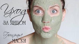 Уход за кожей лица/ Глиняные маски/ Маска из зеленой глины Suzi Sky