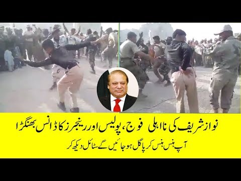 Police and Rangers Dance on Nawaz Sharif Disqualification thumbnail