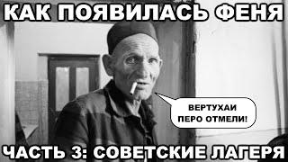 Как появилась ФЕНЯ (уголовный жаргон). Часть 3: Советские лагеря