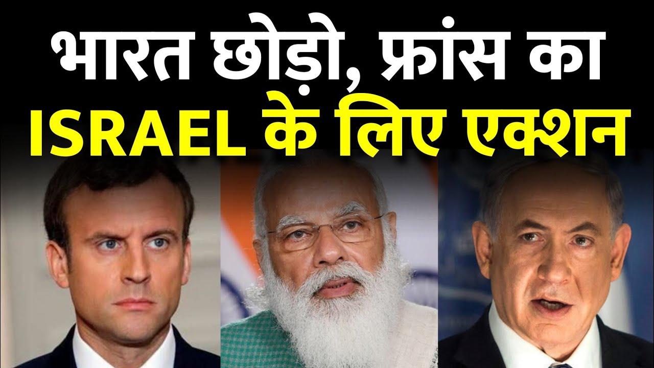 भारत ने नहीं लेकिन FRANCE ने लिया इजरायल के लिए बड़ा एक्शन   India Israel   Exclusive Report