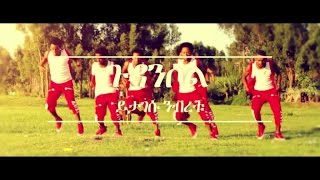 Yitagesu Nibertu - Gudancehall - (Official Music Video) - New Ethiopian Music 2016