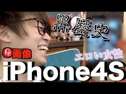【衝撃】じんが高校生の時に使ってたiPhone4Sの中身がヤバイwwwwww