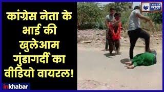 Punjab Congress Leader Viral Video