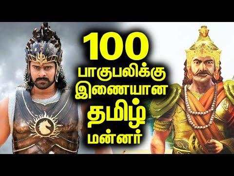 100 பாகுபலிக்கு இணையான தமிழ் மன்னர் | Raja Raja Cholan King is equals to 100 Baahubali