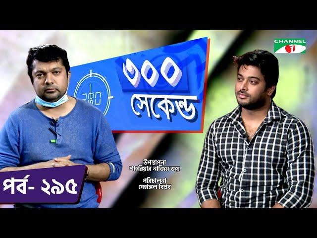 ৩০০ সেকেন্ড | Shahriar Nazim Joy | Shipan Mitra | Celebrity Show | EP 295 | Channel i TV