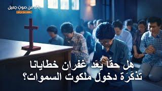 فيلم مسيحي | يا له من صوتٍ جميل | مقطع 4: هل حقًا يُعَد غفران خطايانا تَذكَرَة دخول ملكوت السموات؟