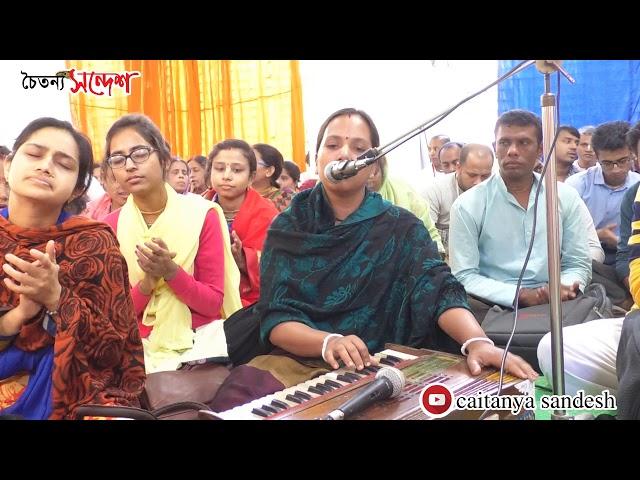 Shiromani Gourangi Devi Dasi || Kirtan || Caitanya Sandesh ||