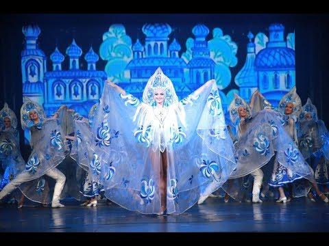 Московский государственный академический театр танца «Гжель» в Смоленске 5 июня 2019