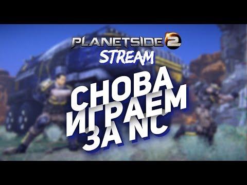 PLANETSIDE 2 - СТРИМ ЗА НОВЫЙ КОНГЛОМЕРАТ (сервер Cobalt)